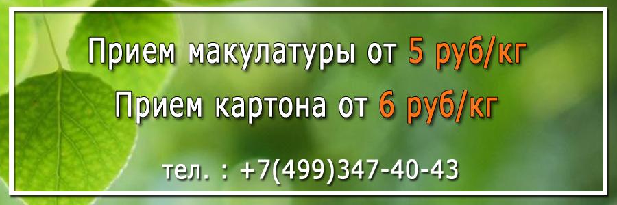 Цены на вывоз макулатуры в Москве
